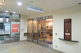 hychitose_f.jpg