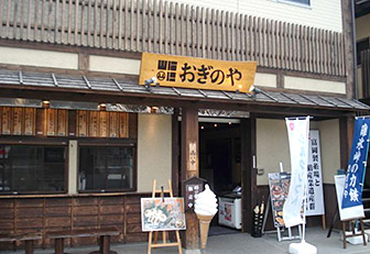 ogino_f.jpg
