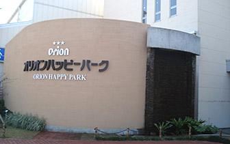 orionpark.jpg